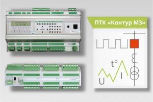 Программно-технический комплекс «Контур М3»