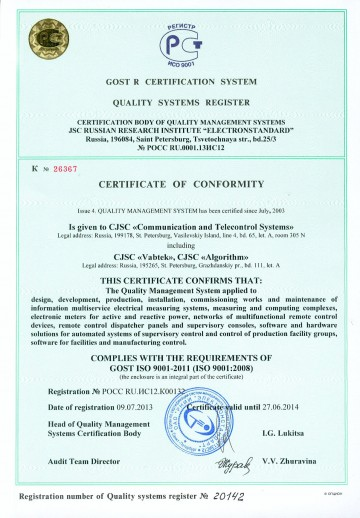 Conformity certificate GOST ISO 9001-2011 (ISO 9001:2008). Page 1
