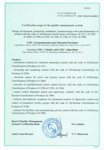 Conformity certificate GOST ISO 9001-2011 (ISO 9001:2008). Page 2