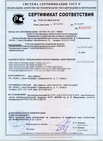 Сертификат на соответствие требованиям стандартов по ЭМС «BINOM3»