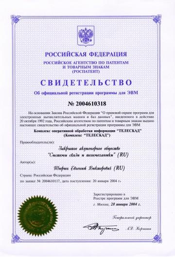 Свидетельство об официальной регистрации программы «ТЕЛЕСКАД»