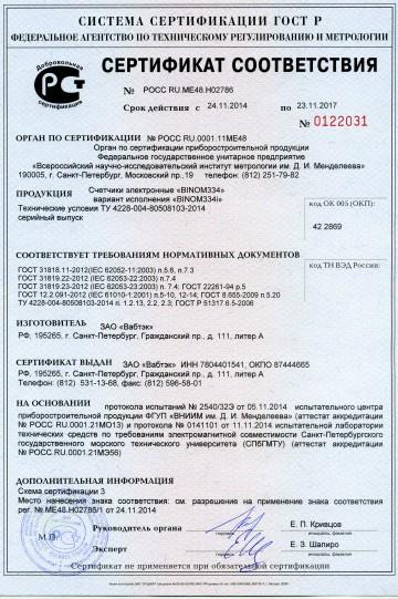 Сертификат на соответствие требованиям стандартов по ЭМС «BINOM334i»