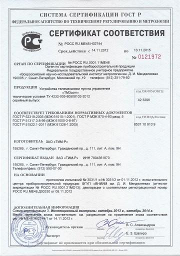 Сертификат соответствия требованиям стандартов по ЭМС «ТМ3com»