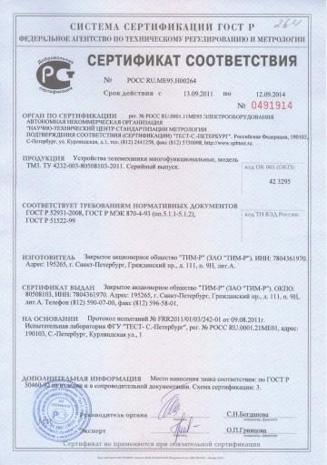 Сертификат соответствия требованиям стандартов по ЭМС «ТМ3»