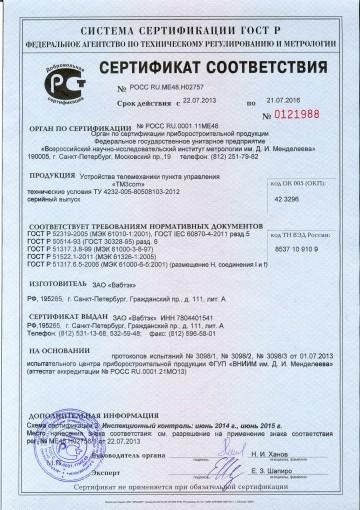 Сертификат соответствия требованиям расширенного перечня стандартов по ЭМС «ТМ3com»