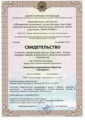 Свидетельство о допуске к работам по подготовке проектной документации объектов капитального строительства