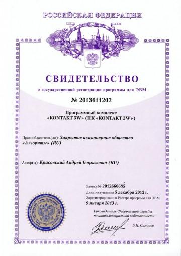 Свидетельство об официальной регистрации ПК «KONTAKT 3W»